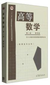 高等数学(第2册 第4版 物理类专业用)