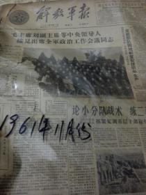 老报纸--解放军报,1961年11月份全月报纸