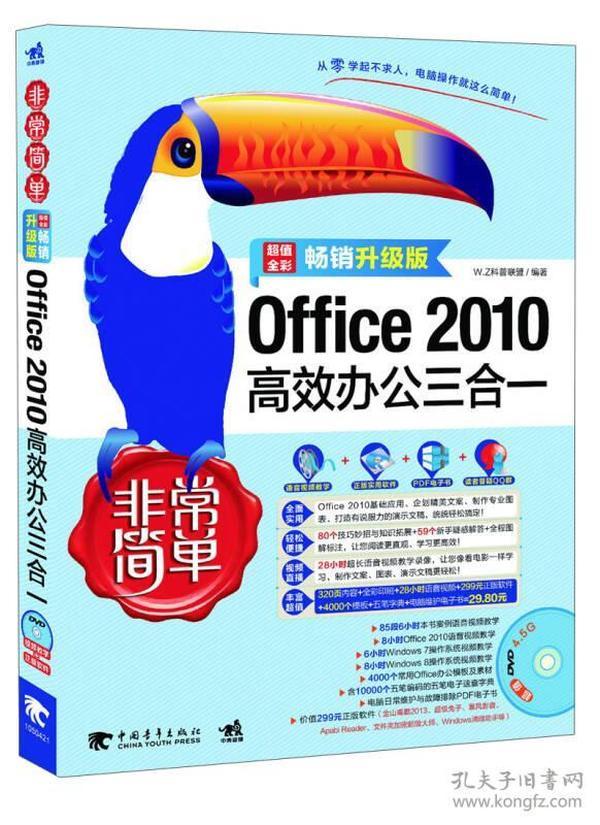 非常简单:office 2010高效办公三合一(畅销升级版)