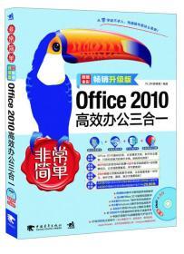 非常简单:office2010高效办公三合一(畅销升级版)(1DVD)