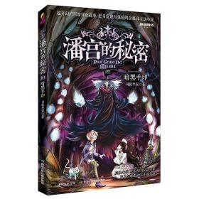 (全新塑封)潘宫的秘密.公主魔咒卷-10:暗黑手印