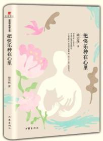 梁实秋典藏文集02:把快乐种在心里(精装)