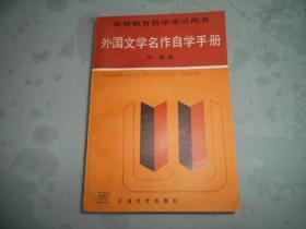 外国文学名作自学手册