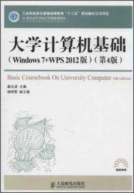 大学计算机基础(Windows7+WSP2012版)(第四版)