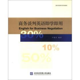 商务谈判英语即学即用(附光盘)