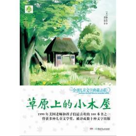 全球儿童文学典藏书系(升级版):草原上的小木屋  1999年美国老师和孩子们最喜欢的100本书之一·曾获多种儿童文学奖·被译成数十种文字出版