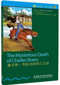 查尔斯·布拉沃的死亡之谜(3级适合初3\高1年级)/书虫牛津英汉双语读物