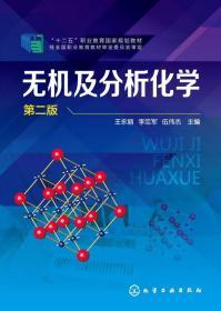 无机及分析化学 第二版