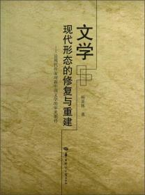 文学现代形态的修复与重建:论现代作家对新中国文学的审美期待 9787562259473