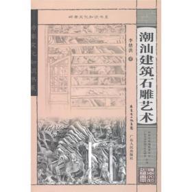 岭南文化知识书系--潮汕建筑石雕艺术