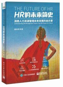 HR的未來簡史