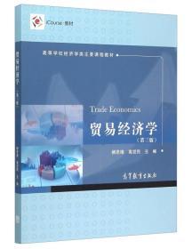 贸易经济学 柳思维,高觉民  高等教育出版社 9787040434330