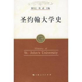 圣约翰大学史