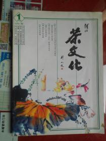 创刊号:《河北茶文化》(有创刊词)