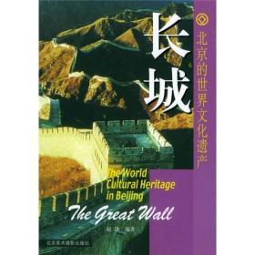 北京的世界文化遗产:长城