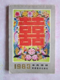年画缩样·岭南年画缩样1983(57图·书法绘画)
