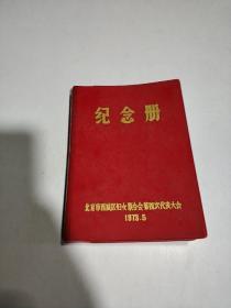 老笔记本:纪念册(北京市西城区妇女联合会第四次代表大会 1973.5)无笔迹,内有图片