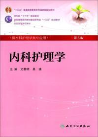 本科护理学类专业:内科护理学(第5版 附光盘)【全新正版】