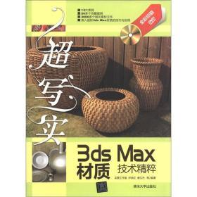 超写实:3ds Max材质技术精粹