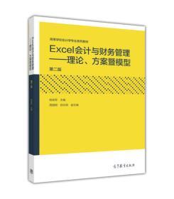 Excel会计与财务管理理论方案暨模型桂良军高等教育出版社sjt225