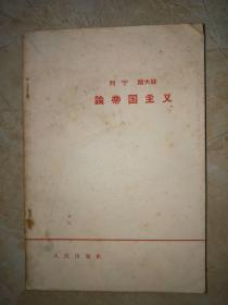 列宁斯大林论帝国主义
