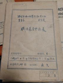 淄博市淄川区傅家乡红星三社股份基金登记表
