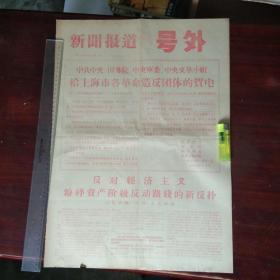 文革报纸:新闻报道号外(1967年1月12日 )(4开2版)(全套红)(重庆日报红色造反者主编)