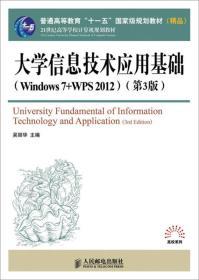 大學信息技術應用基礎-(Windows 7+WPS 2012)-(第3版)