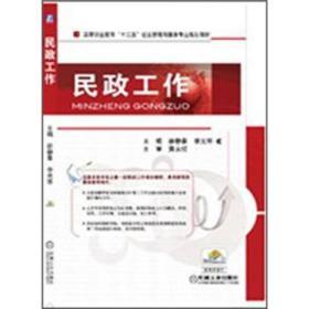 民政工作 徐静春 9787111390664 李光华 / 机械工业出版社