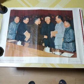 宣传画《毛泽东同志、周恩来同志、刘少奇同志、朱德同志、邓小平同志、陈云同志在一起》1982年第一版福建第一次印刷品佳