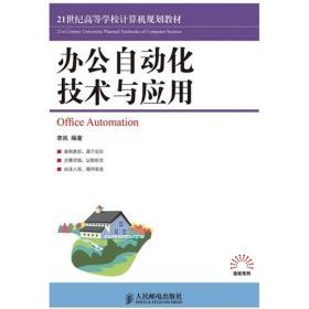 办公自动化技术与应用 电子资源.图书 Office automation 李岚编著 eng ban gong zi do