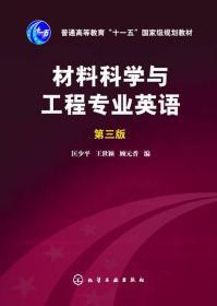 """材料科学与工程专业英语(第三版)/普通高等教育""""十一五""""国家级规划教材"""