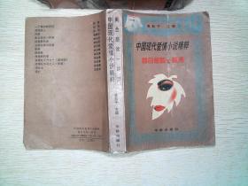 中国现代爱情小说精粹《离合悲欢一杯酒》
