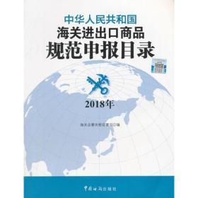 中华人民共和国海关进出口商品规范申报目录2018年