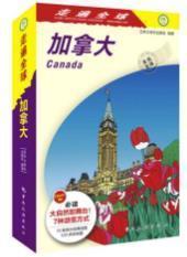 走遍全球 加拿大 2017年最新版