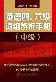 英语四、六级词组辨析手册(中级)