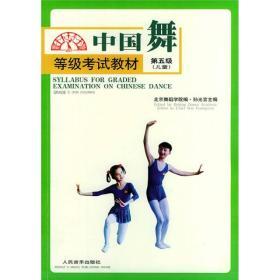 正版 中国舞等级考试教材:第5级(儿童)