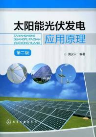 太阳能光伏发电应用原理(第2版)