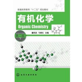 有机化学(董宪武)(第二版)