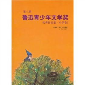 第三届鲁迅青少年文学奖优秀作品集(小学卷)
