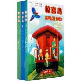 惊喜岛(全三册)