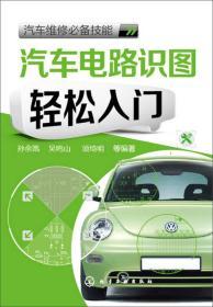 汽车维修必备技能:汽车电路识图轻松入门