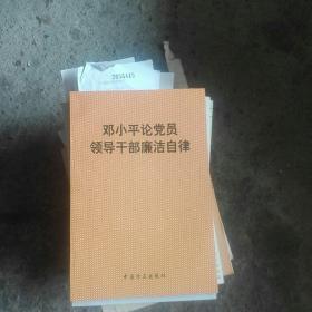 邓小平论党员领导干部廉洁自律