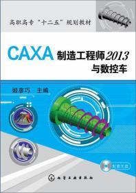 "CAXA制造工程師2013與數控車/高職高專""十二五""規劃教材"