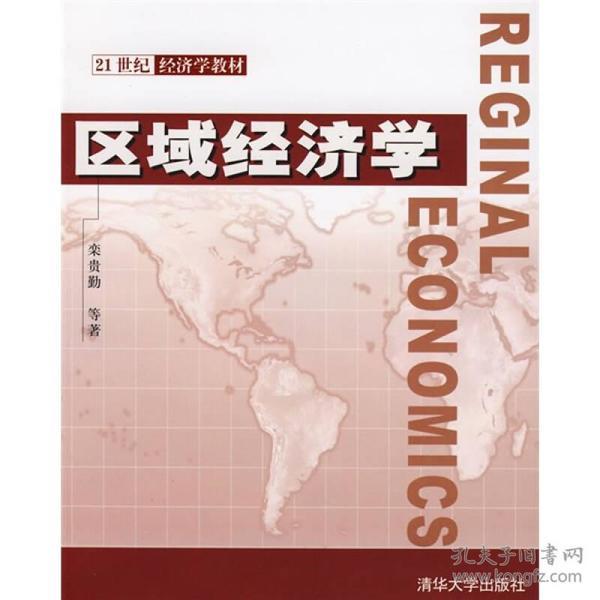 【非二手 按此标题为准】21世纪经济学教材:区域经济学