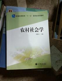 农村社会学