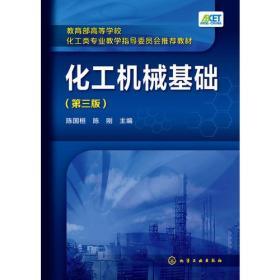 化工機械基礎(陳國桓)(第三版)