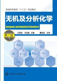 无机及分析化学(王秀彦)(第二版)