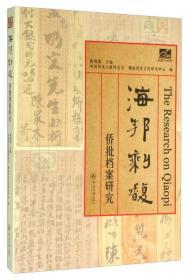 海邦剩馥:侨批档案研究/潮汕文库