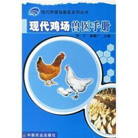 现代鸡场兽医手册